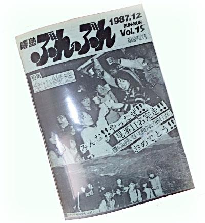 曙塾会報15号1987年12月号