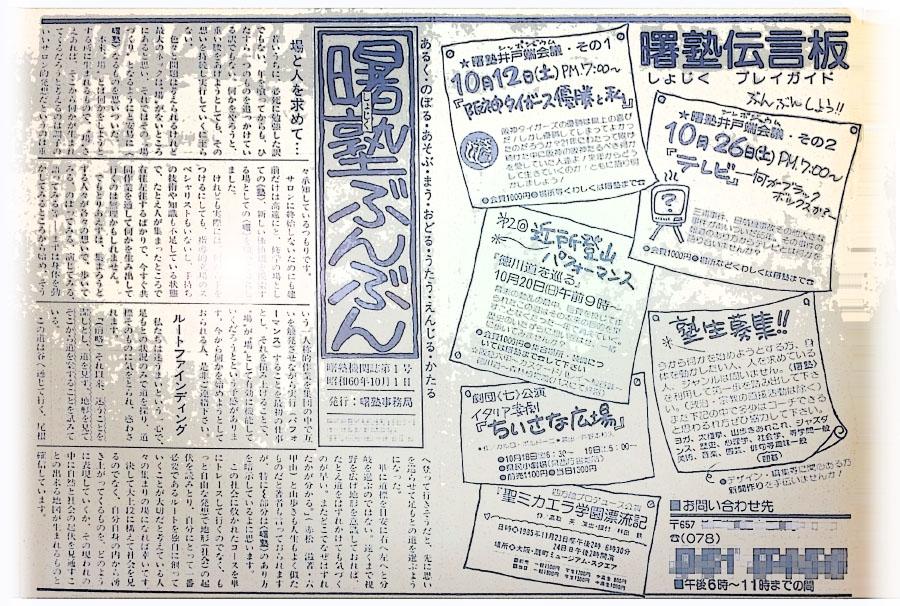 曙塾ぶんぶん第一号会報 昭和60年10月発行