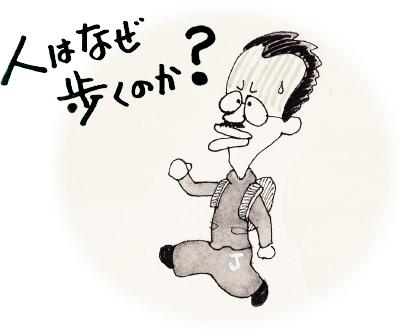 人はなぜ歩くのか?llustration by 四万十川洞安