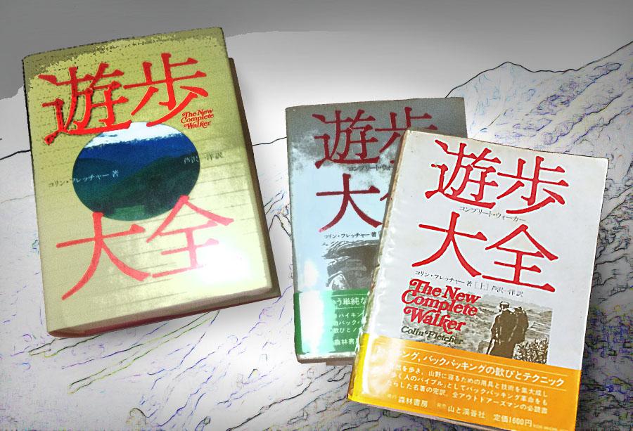 コリン・フレッチャー著 遊歩大全(左:1998年版 右:1978年初版)