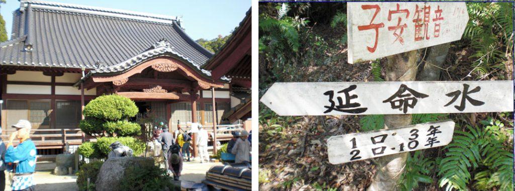 左:楞厳寺本堂 右:五合目あたりの延命水