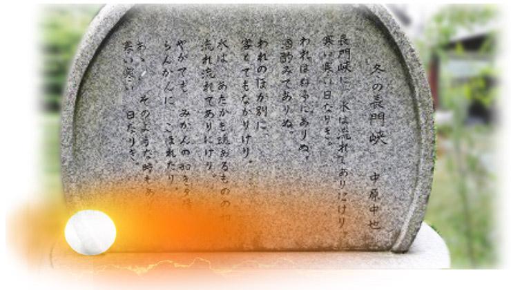 冬の長門峡・中原中也(長門峡入り口の詩碑)